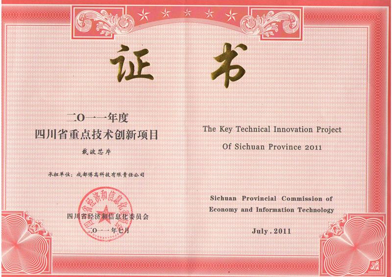 热烈祝贺我公司产品载波芯片被列为2011年度四川省重点技术创新项目