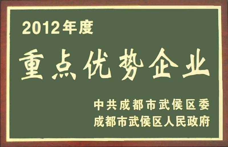 """热烈祝贺我公司荣获成都市武侯区2012年度""""重点优势企业""""称号"""
